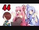 【PS2ゲゲゲの鬼太郎】アオイタチとアカネコ娘Part44【琴葉姉妹実況】