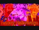 【 シュが × さきいか。× ごごご 】Happy Halloween【 オリジナルMV / mimimo☆* 全員で歌ってみた 】