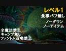 【FF15】レベル1「遺構に眠る脅威」VSモルボル[Lv76]×2・食事バフ無し、キャンプ禁止、ノーダウン、ノーアイテム、全魔法禁止、ファントム召喚3回制限