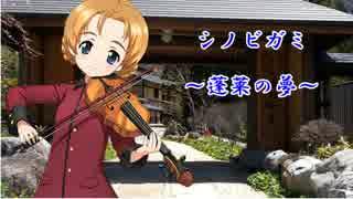 【シノビガミ】蓬莱の夢 第九話【実卓リプレイ】