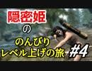 【字幕】スカイリム 隠密姫の のんびりレベル上げの旅 Part4