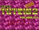 スーパーテトリス2ボンブリスをプレイpart17【ゆっくり解説】