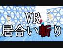 バーチャルキャスト『VR居合い斬り』
