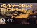 パンツァーフロントbis E79ストーリー字幕プレイ Part12 「死都」