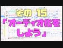 作曲超超超入門講座【その15】 「オーディオ化をしよう」 【目指せ!入門】