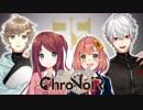 【ChroNoiR】にじさんじゲーマーズ葛葉&叶まとめ35