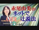 『第11回熊野飛鳥むすびの里・伊勢体験記①』赤尾由美 AJER2018.11.14(7)