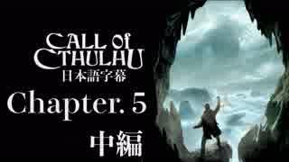 【日本語字幕】Call of Cthulhuをプレイします 第5章(2/3)