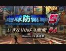 【地球防衛軍5】いきなりINF4画面R4 M24【ゆっくり実況】
