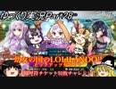 第43位:【FGOガチャ動画Part28】幼女の国のLOLILAND!!入園呼符チケット52枚チャレンジ!