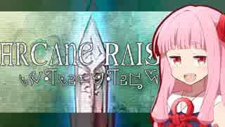琴葉茜の闇ゲー#42 「RPGツクールの闇 -Arcane Raise-」