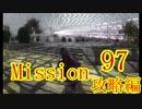 【地球防衛軍5】初心者、地球を守る団体に入団してみた☆101日目【実況】
