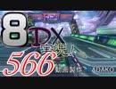 初日から始める!日刊マリオカート8DX実況プレイ566日目