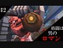 第63位:【ガンオン#2】格闘は男のロマンッ!【プレイ集】