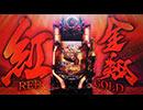 CR牙狼TUSK OF GOD プロモーション映像(15秒)