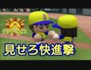 【パワプロ2018】16球団英雄ペナント.18 第二部開幕【ゆっくり実況】