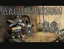 【08】機械の街の小さなロボット【Machinarium】