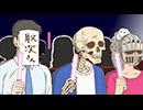 第32位:ガイコツ書店員 本田さん 第7話 A「おしえて! 取次さん」B「書店員ごった煮飲み会」 thumbnail