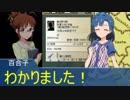 【ミリマス×HoI2】アイドルたちの日本内戦part9(最終回)【都道府県大戦MOD】