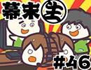 第79位:[会員専用]幕末生 第46回(Project G.B) thumbnail