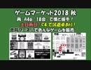 ゲーマーの心理分析 &【暁ゲーム工房】ゲームマーケット2018秋 参戦情報「Creative Tavern」
