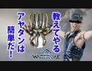 【Warframe】変態がアヤタン像の簡単な取り方を実況でやさしく、やらしく、いやらしく教える動画【AYATAN】