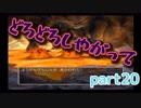 【part20】ちょすこんクエストV【PS2ドラクエV】