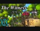 【The Witness】孤島でパズルを解きまくろう!#19-ツリーハウス 前編-【ゆっくり実況】
