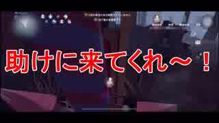 【第五人格】スーパー赤ずきん降臨 某有名嬢がハンターを切り裂く実況プレイ【IdentityⅤ】【女性実況】