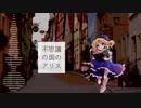 【東方自作アレンジ】不思議の国のアリス【エレクトロハウス】