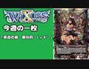 【WIXOSS】今週の一枚「英血の器 優羽莉 Lv4'」♯26