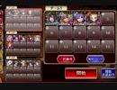 【大総力戦】神獣ガルダ降臨 神級☆3【ケラ王子+4→6→5】
