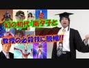 「U輔教授のウルトラトーク2018」 幻の初代:南夕子と教授の必殺技に脱帽!!  11.15
