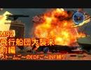 【地球防衛軍5】Rストームご~のINF縛りでご~ M92 前【実況】