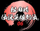 【#006】松田的伝説英雄列伝。