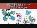 第26回富山ポケモンオフ シングル3位決定戦 T vs ふき