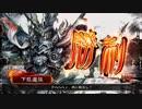 【三国志大戦】トータル戦法【対決死練兵】