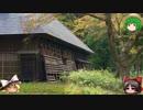 ゆっくりの田舎と自然 28話「葉は色づき、秋肥ゆる」前編