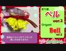 【折り紙】ベル ver.2