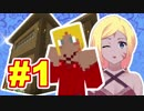 未練と転生 - 転生マイクラ - #1【Minecraft】