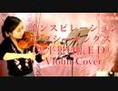 鬼平犯科帳エンディングテーマ/ジプシーキングス/インスピレーション【バイオリン 】【Violinist YURIKO】