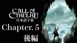 【日本語字幕】Call of Cthulhuをプレイします 第5章(3/3)