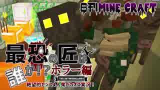 【日刊Minecraft】最恐の匠は誰かホラー編!?絶望的センス4人衆がカオス実況!#17【The Betweenlands】
