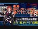 【艦これ】DD提督と艦娘の航海日誌 Part9【初秋イベントE-5-3前編】