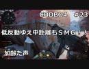【Call of Duty: Black Ops 4 ♯23】加齢た声でゲームを実況~低反動ゆえ中距離もSMG!!~