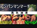 """【生音のみで】アンパンマンマーチを""""手おなら""""と""""モノサシ""""とガチャポンで【異色演奏してみた】"""