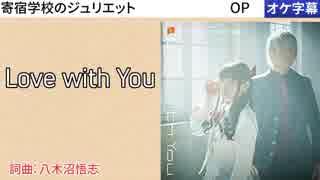 【ニコカラ】Love with You / fripSide [O
