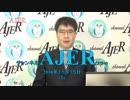 『第18回「西村幸祐講演会で、トランプ第ゼロ列島線」①』いしゐのぞむ AJER2018.11.15(5)