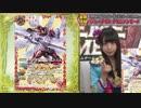 【仮面女子】エクストリームバトスピ #78【賞金100万円】