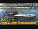 【War Thunder海軍・OBT】こっちの海戦の時間だ Part83【ゆっくり実況・ソ連海軍】